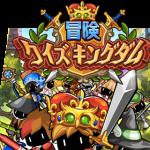 スマホゲーム 「冒険クイズキングダム」