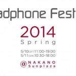 待ってました!!春のヘッドフォン祭 2014年 5月10日&11日