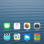 iPhone6にワンハンドモードが隠されていた!!
