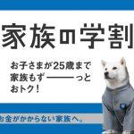 2015年ソフトバンクの学割!最低料金2円維持が可能!