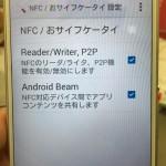 「小ネタ」Androidビームは連絡先移動など使い勝手がいい。