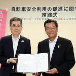 東京都とau損保が自転車安全利用へ協定締結。