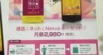 若者にはオススメしないイオンの格安スマホ2980円!!